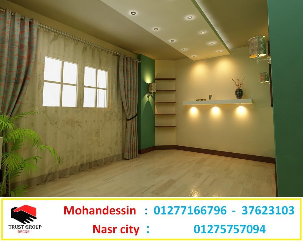مكاتب تصميم الديكور  ، اتصل لعمل معاينة  01277166796 463763613