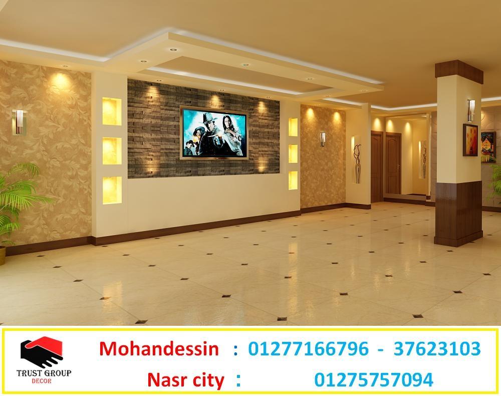 مكاتب تصميم الديكور  ، اتصل لعمل معاينة  01277166796 702432157