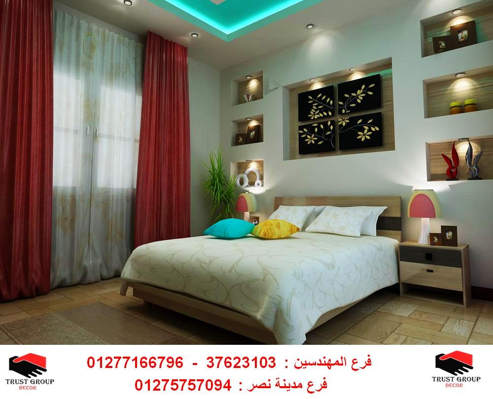 مكاتب تصميم الديكور  ، اتصل لعمل معاينة  01277166796 748085756