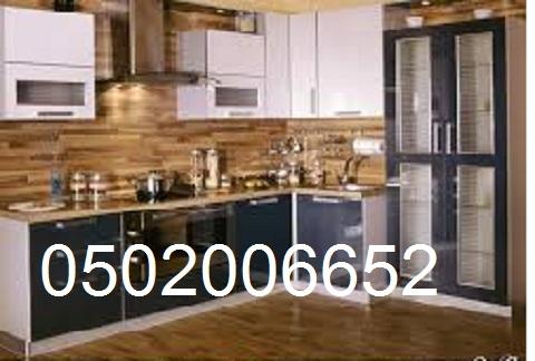 مطابخ فاخره,مطابخ ملكية ,مطابخ حديثة 463911109.jpg