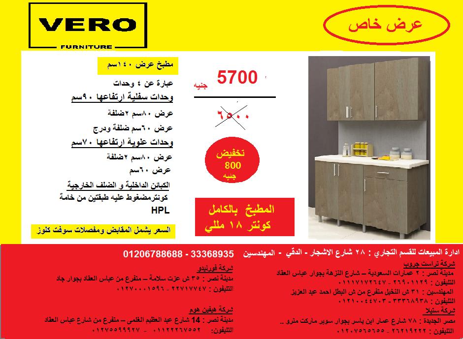مطبخ خشب 140 سم / المطبخ كونتر18 مللى 5700 جنيه بدلامن 6500  160168575
