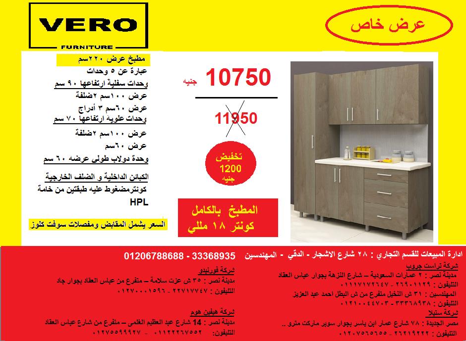 مطبخ خشب 220سم/ المطبخ كونتر 18 مللى10750 جنيه بدلا من 11950  287249398