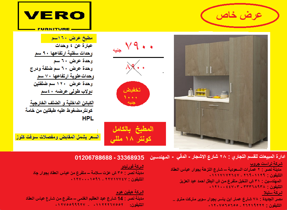مطبخ 160 سم/ المطبخ كونتر 18 مللى 7900 جنيه بدلا من 8900  614060107