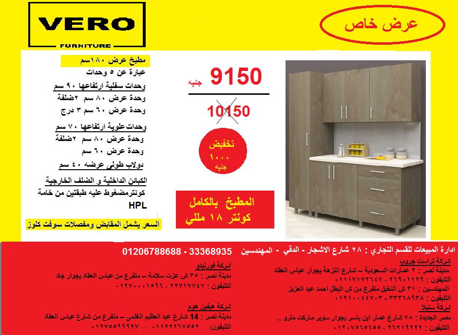 مطبخ 180 سم / المطبخ بالكامل كونتر 18 مللى 9150 جنيه بدلامن 10150  833513769