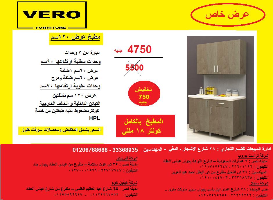 مطبخ خشب 120 سم/ المطبخ كونتر18 مللى4750 جنيه بدلا من 5500  864689488