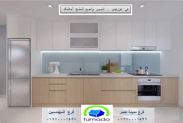 شركة مطابخ بى فى سى ، عروض على المطابخ الخشب    01270001596  108091223