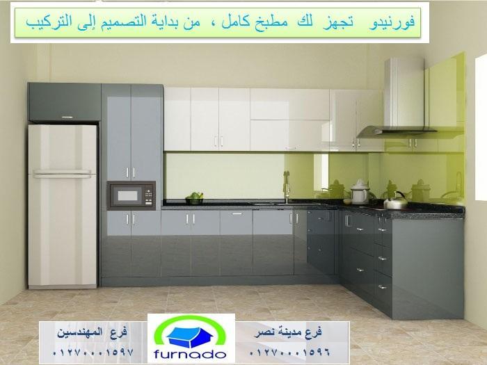 شركة مطابخ بى فى سى ، عروض على المطابخ الخشب    01270001596  449553056