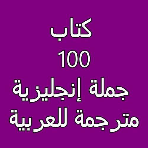 كتاب 100جملة إنجليزية مترجمة للعربية pdf بحجم 400 كيلو بايت 847661120.jpg