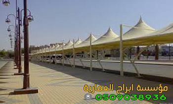 مظلات ملاعب منازل بأفضل الخامات 0509038936