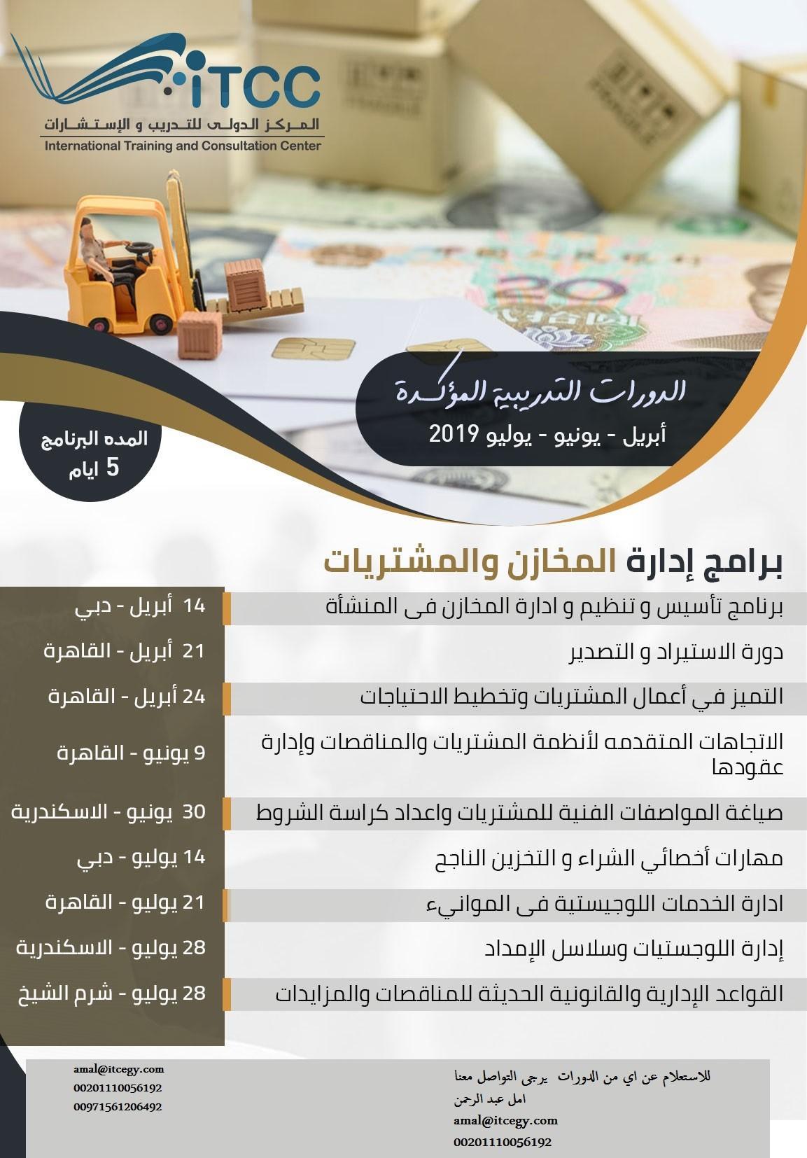دورة إدارة الخدمات اللوجستية المؤسسات