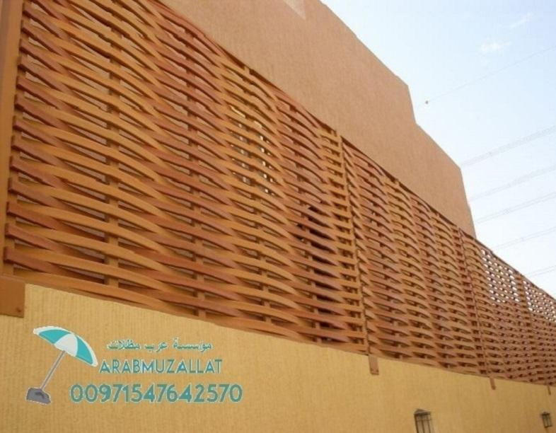 تصميم وتنفيذ انواع مظلات وسواتر 00971547642570