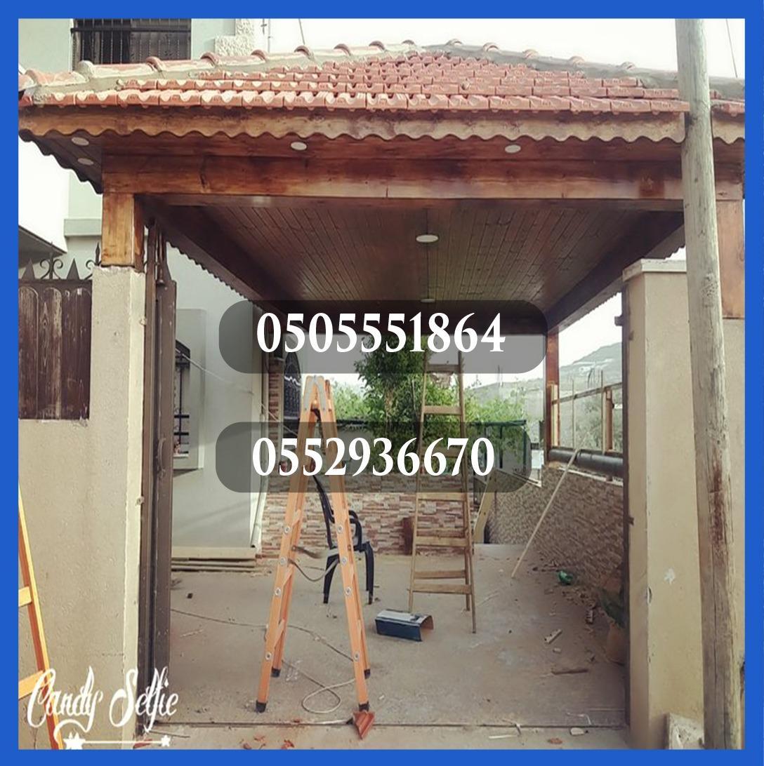 تصميمات مظلات وسواتر الاسعار واعلى مطلوبة 0505551864