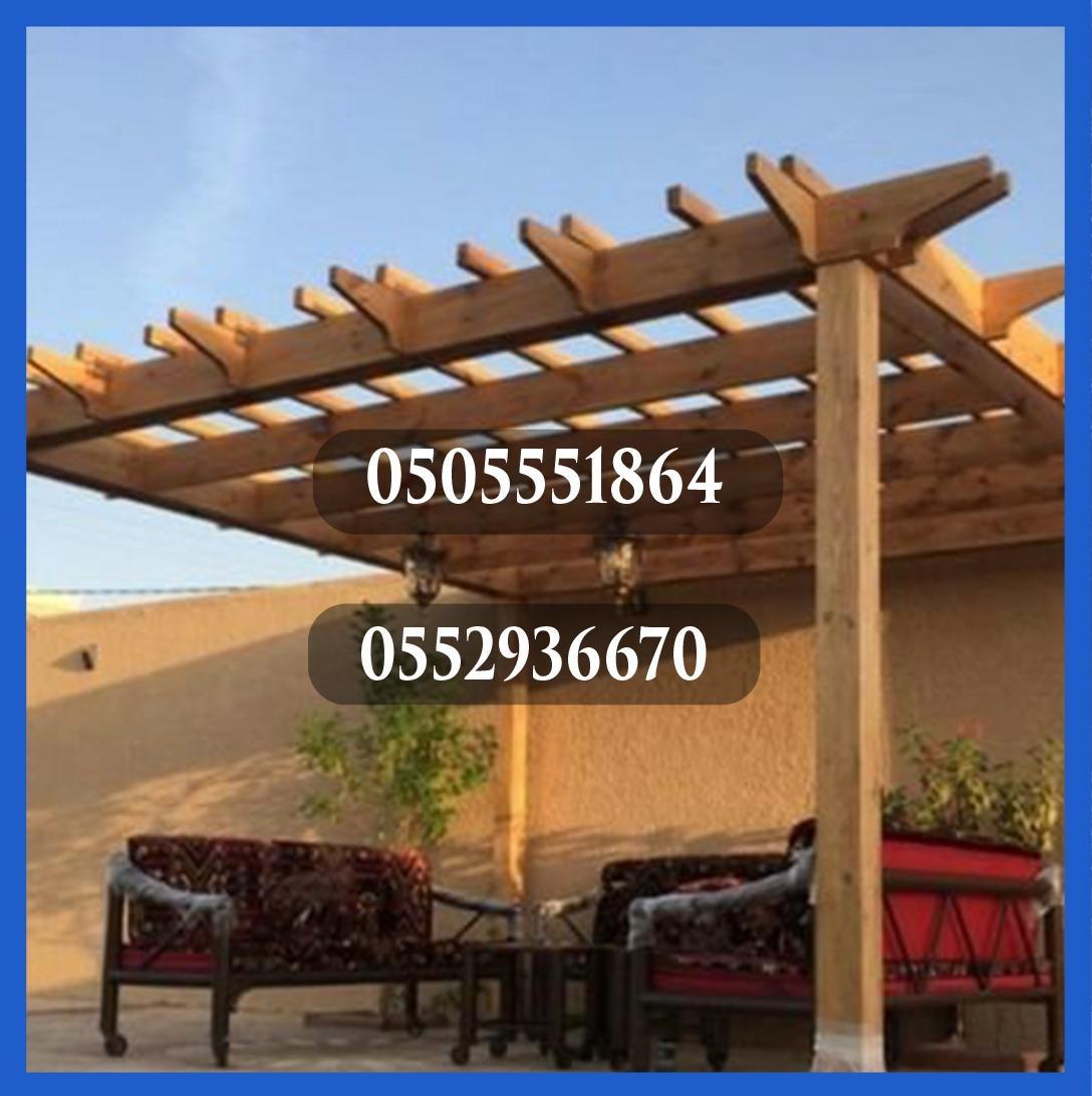 اشكال حديثة ومميزة للسواتر والمظلات 0505551864