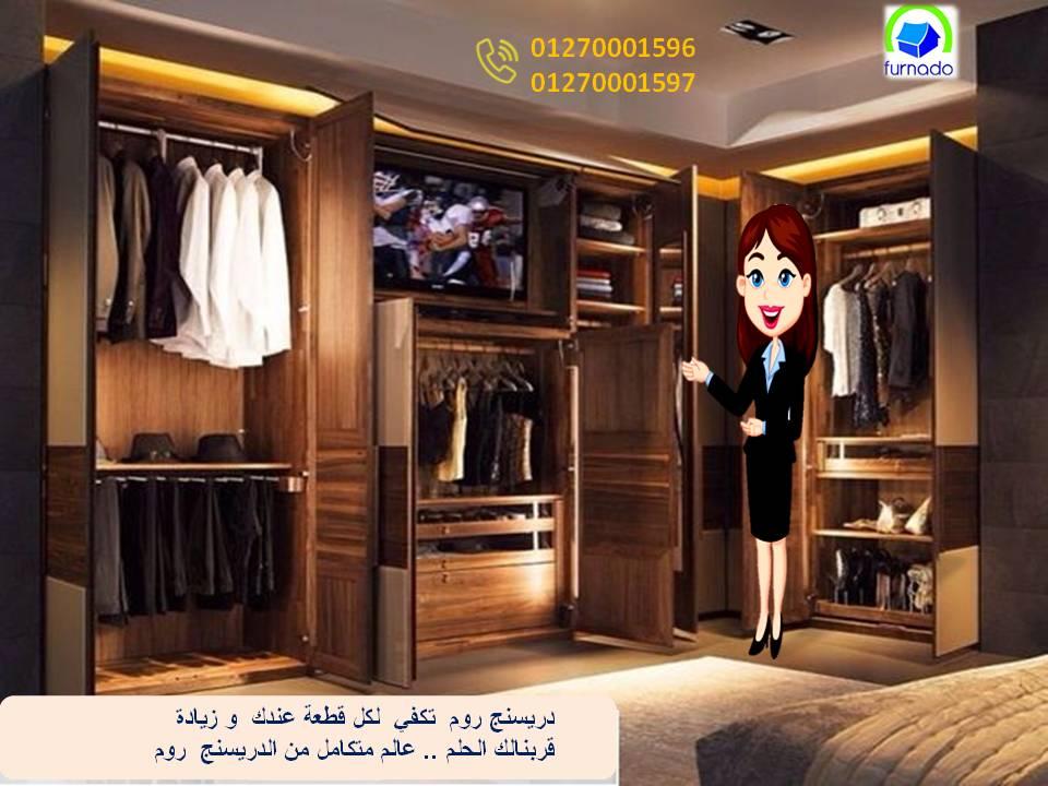 dressing room designs ، تخفيضات تجنن       01270001596  115023561