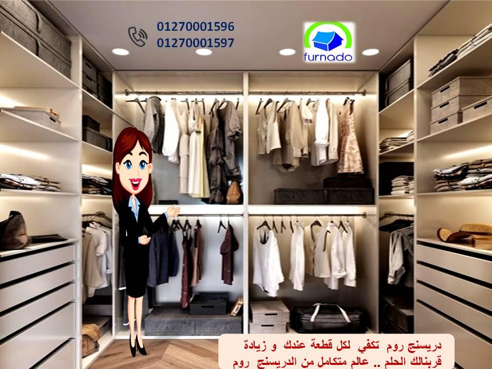 clothing room designs / تخفيضات تجنن        01270001597  320692004