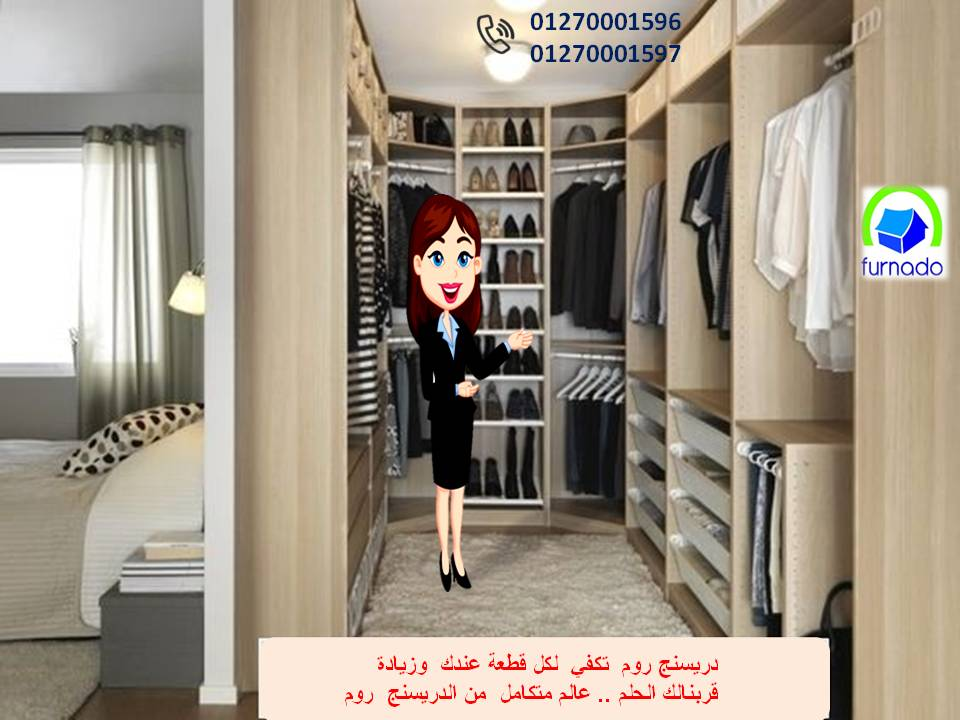 dressing room designs ، تخفيضات تجنن       01270001596  679547530