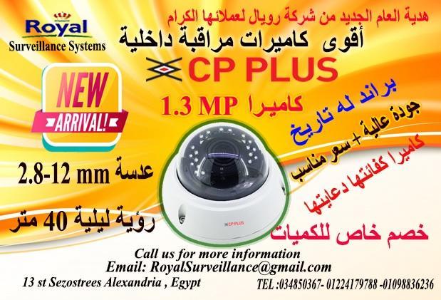 العروض كاميرات مراقبة داخلية cp-plus