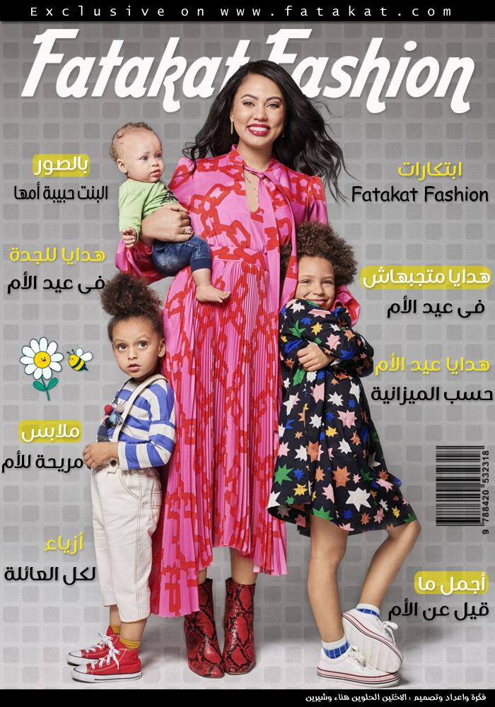 b183821bc5b55 العدد الثالث من مجلة fatakat fashion لعيد الأم حصرى من الأختين ...