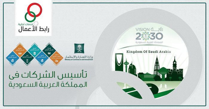 الشركات السعودية