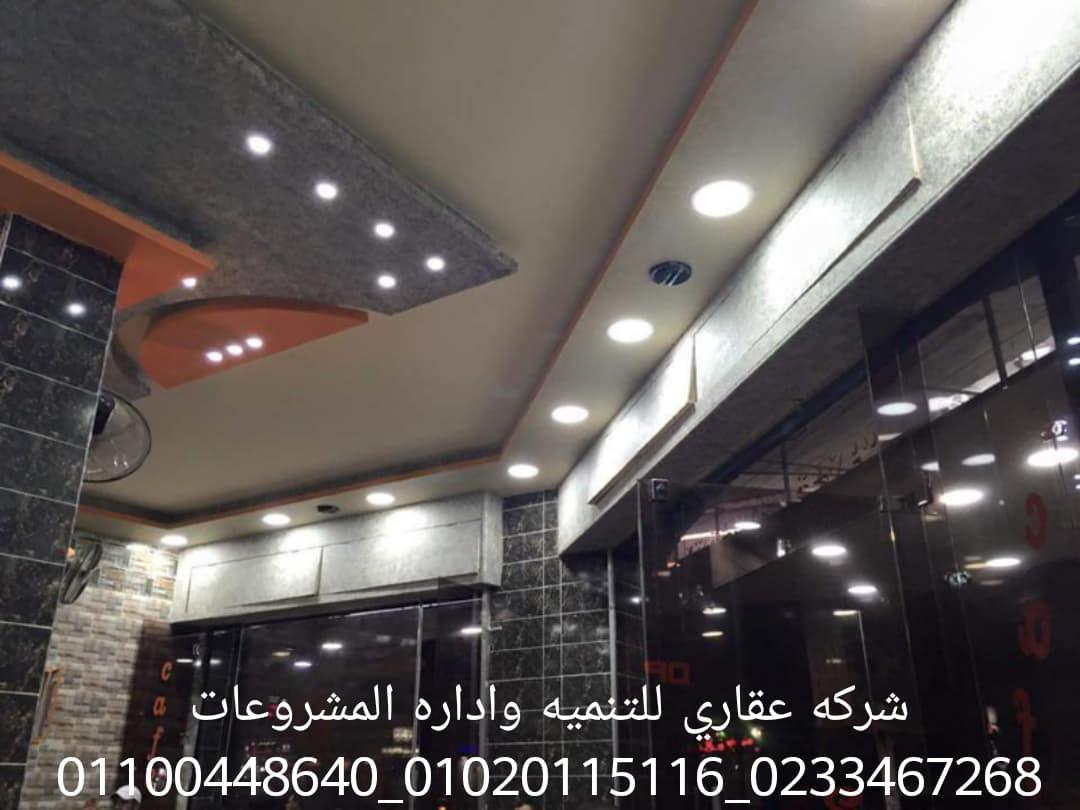 شركات الديكور فى مصر شركة عقاري 01020115116 736317550