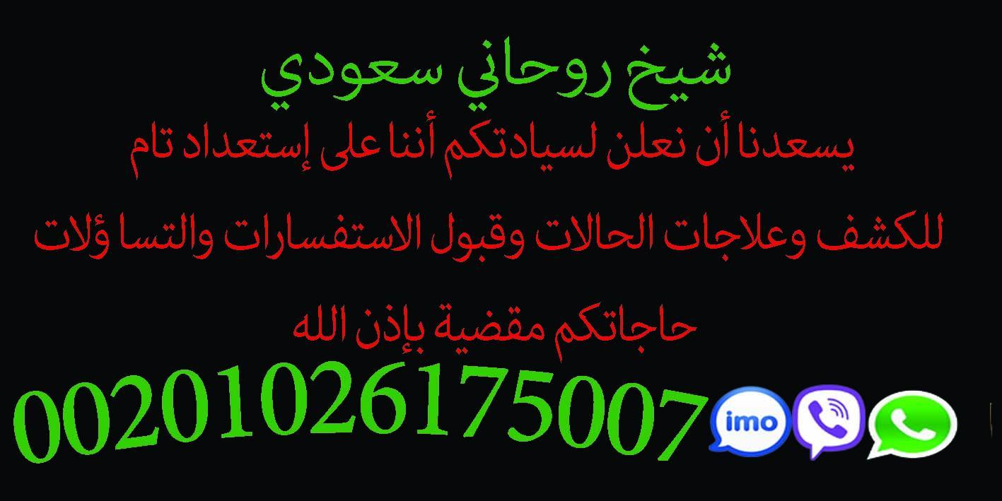 علاج العقم الرجال النساء 00201026175007