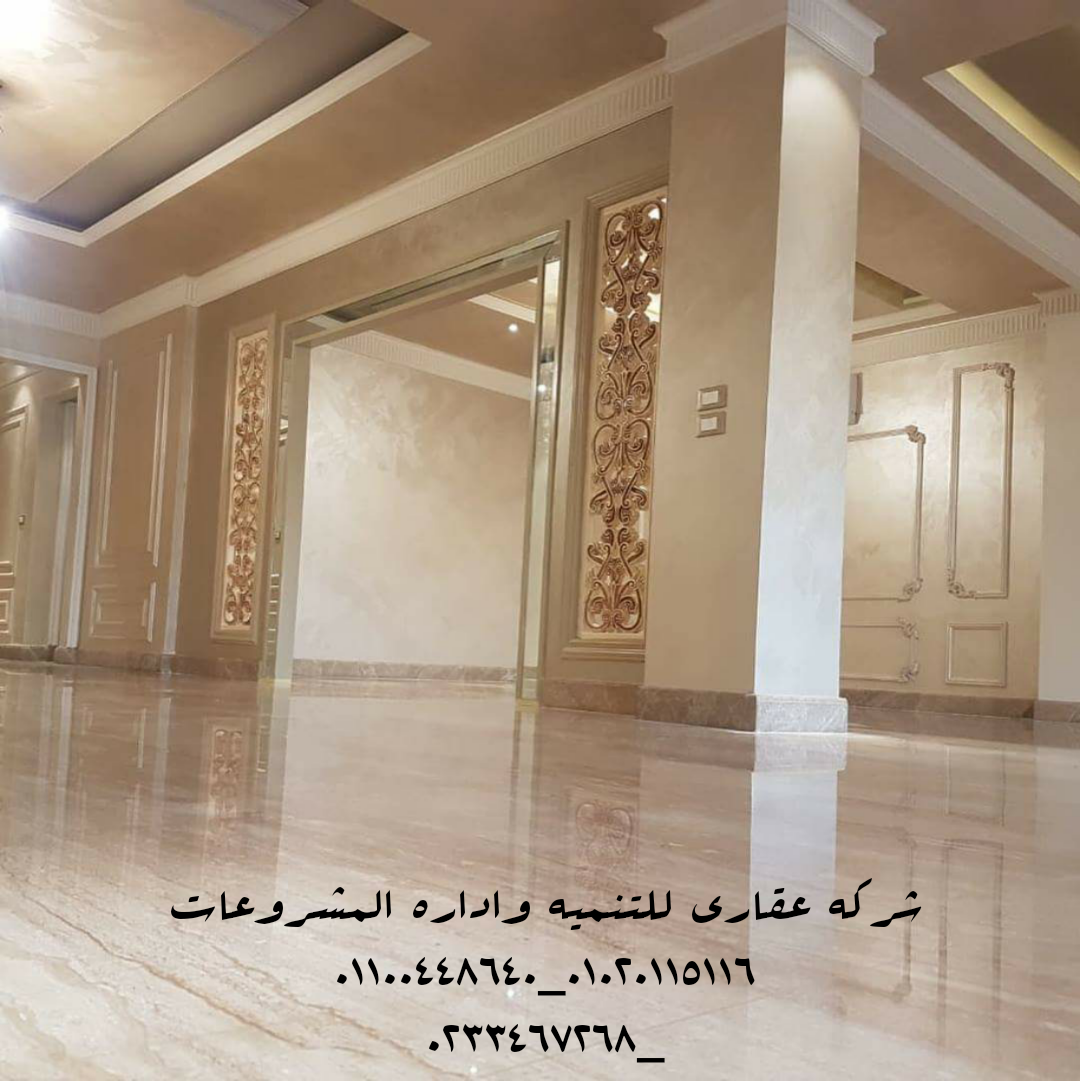 شركات تشطيبات في القاهره  (شركه عقاري للتنميه واداره المشروعات)01020115116  411172145