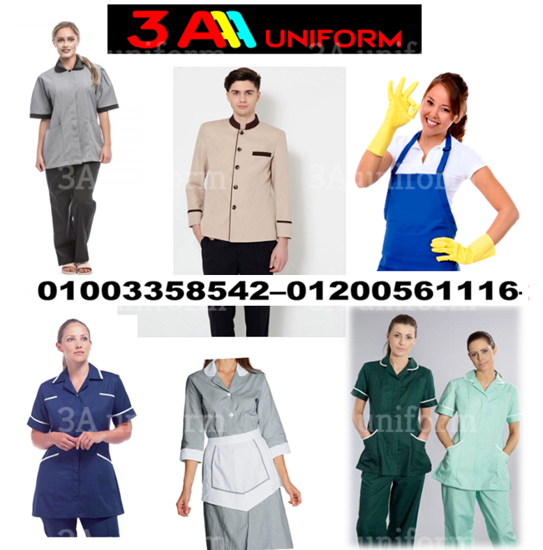 Uniform House Kipingيونيفورم هاوس كيبنج 01003358542–01200561116 181742789