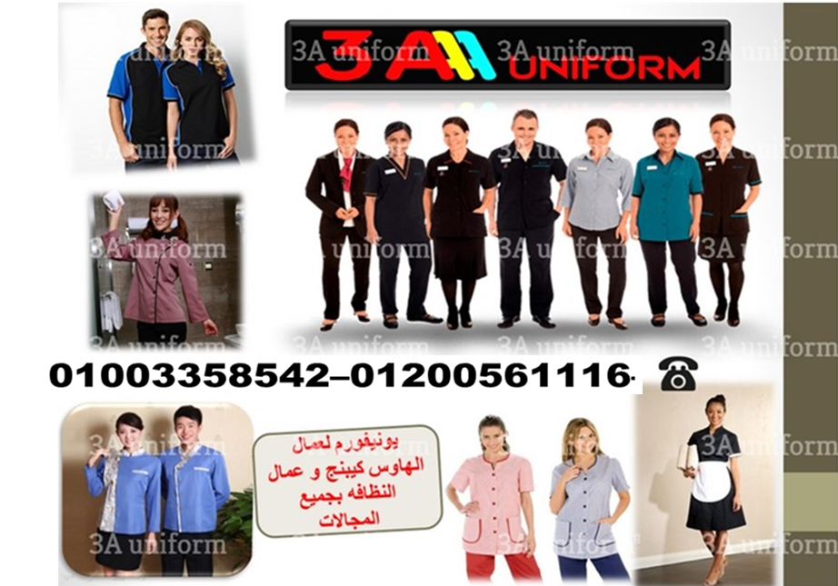 Uniform House Kipingيونيفورم هاوس كيبنج 01003358542–01200561116 233423722