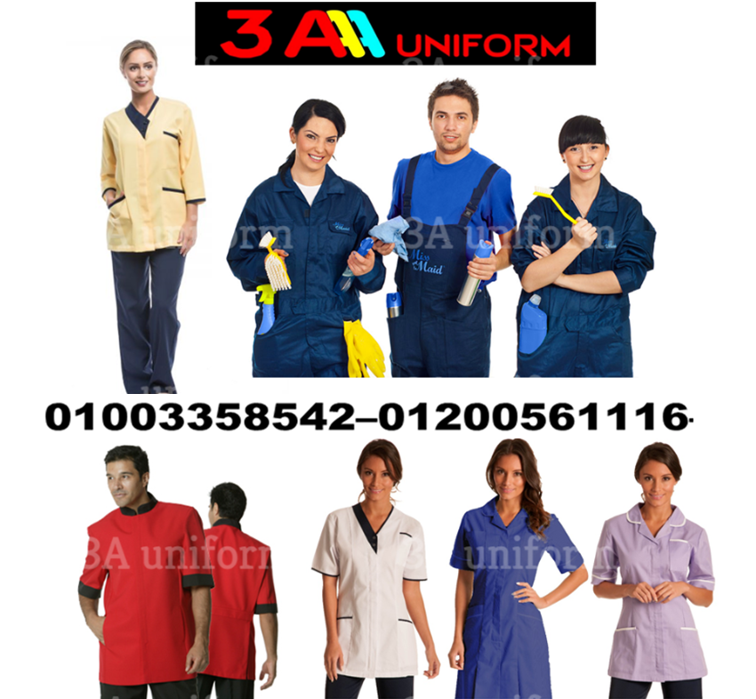 Uniform House Kipingيونيفورم هاوس كيبنج 01003358542–01200561116 636033140