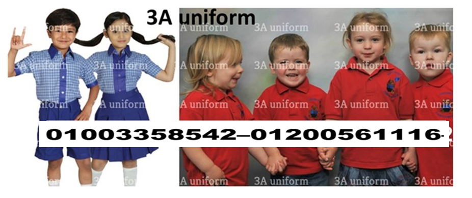 ازياء مدارس للاطفال 01003358542–01200561116 329279515