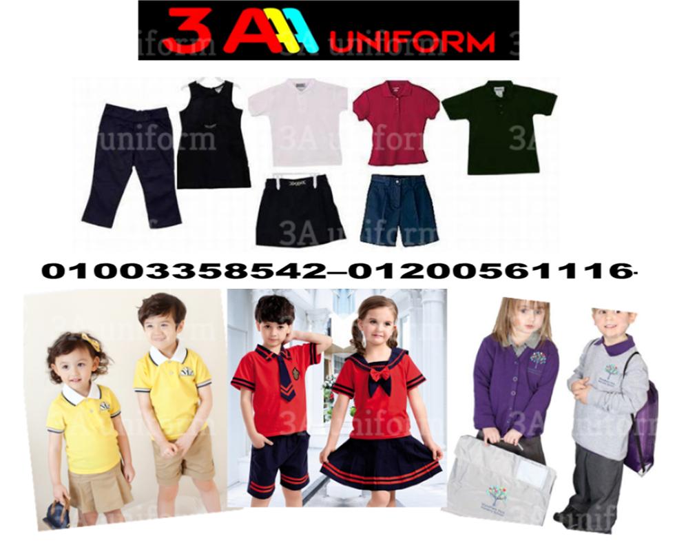 ازياء مدارس للاطفال 01003358542–01200561116 739039893