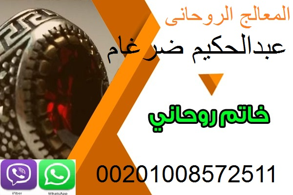 روحانى صادق لعلاج جميع انواع السحر00201008572511 208124519.jpg