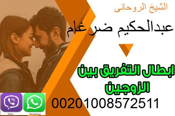 روحانى صادق لعلاج جميع انواع السحر00201008572511 663653644.jpg