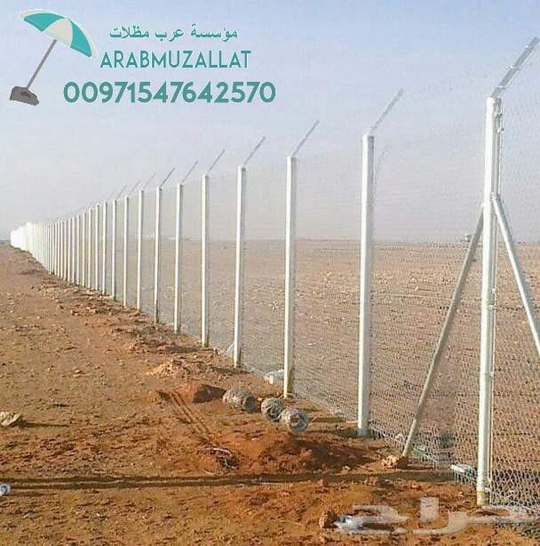 انواع الشبوك واسعارها في دبي 00971547642570 699568993