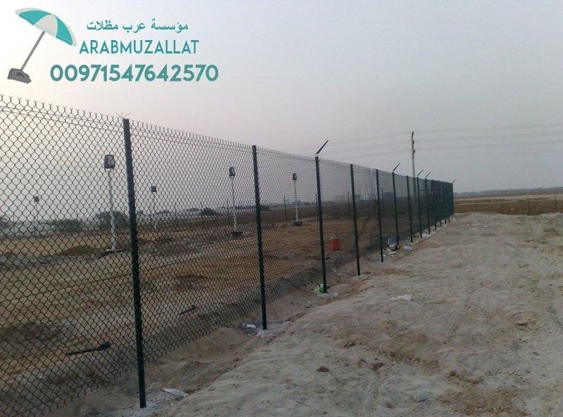 انواع الشبوك واسعارها في دبي 00971547642570 839362101