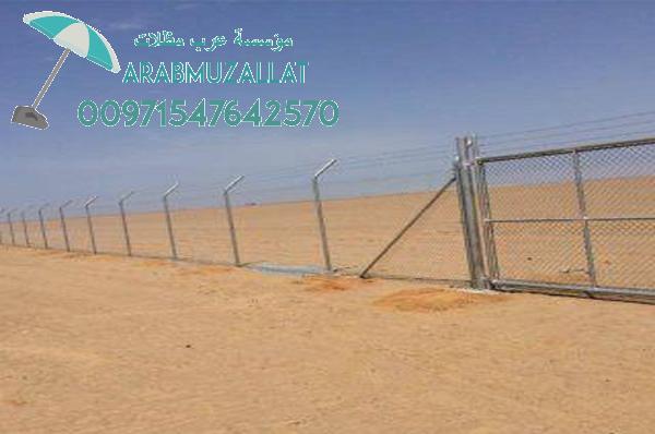 انواع الشبوك واسعارها في دبي 00971547642570 857680993