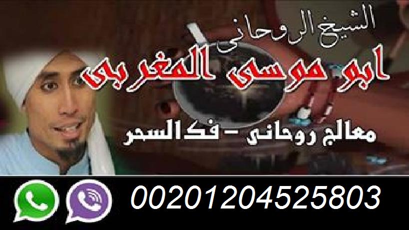 ااقوي روحاني بالجوال مجاني 00201204525803