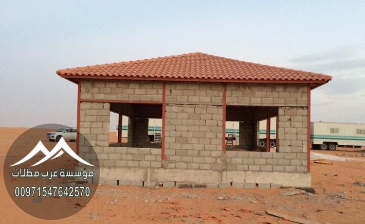 مؤسسة عرب مظلات للمقاولات العامة 00971547642570 677600015