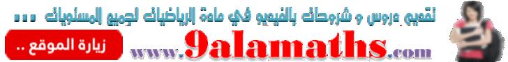 www.9alamaths.com اضغط الان لزيارة موقع الرياضيات الاستاذ المودن