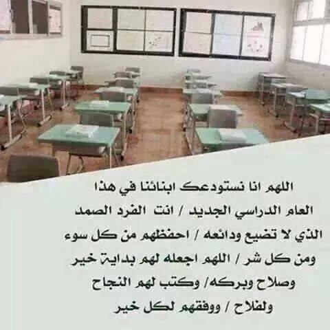 دعوه لأبنائنا الطلاب دراسه  دعوه لأبنائنا الطلاب دراسه دعوه