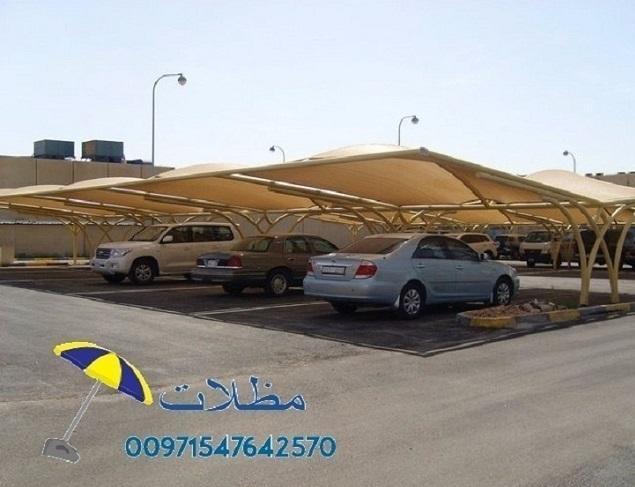 مظلات للبيع في الامارات 00971547642570 539158140