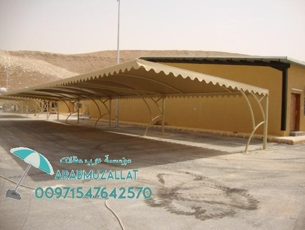 مظلات للبيع في الامارات 00971547642570 660103781