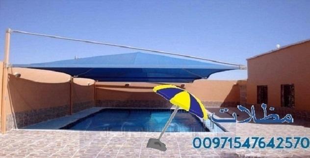 مظلات للبيع في الامارات 00971547642570 714923597