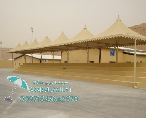 مظلات للبيع في الامارات 00971547642570 857667103