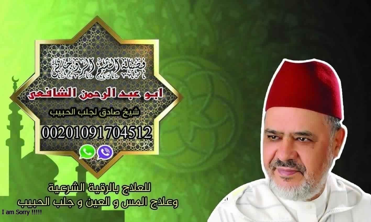 روحاني لجلب الحبيب علاج اخطاء الشيوخ 00201091704512 753934245.jpg