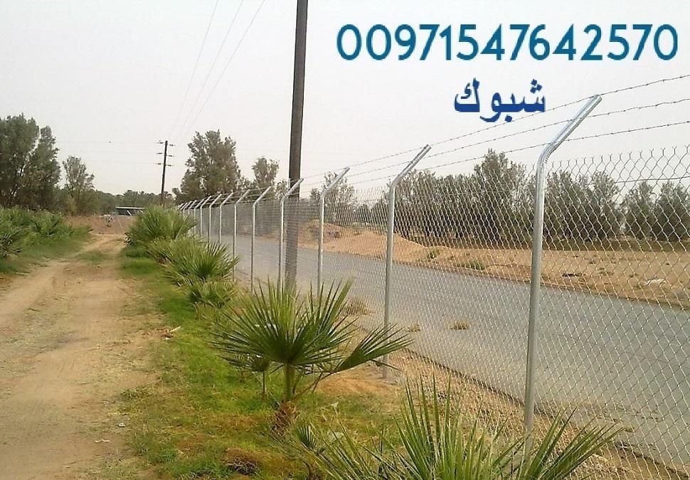 اسعار الشبوك الزراعيه 00971547642570 796461223