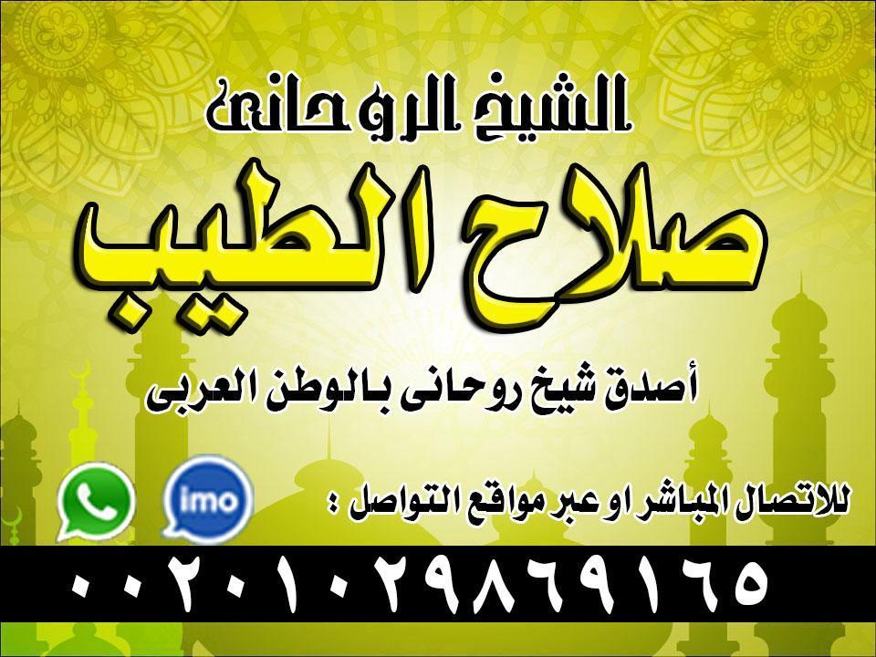 روحاني الامارات 00201029869165