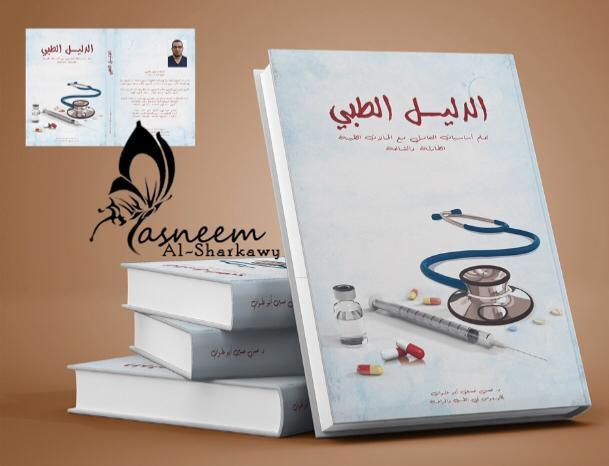 كتاب الدليل الطبي المؤلف: علوان