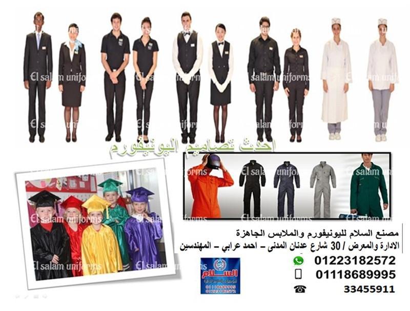 يونيفورم-محل بيع ملابس عمل( شركة  لليونيفورم 01223182572 ) 306437095