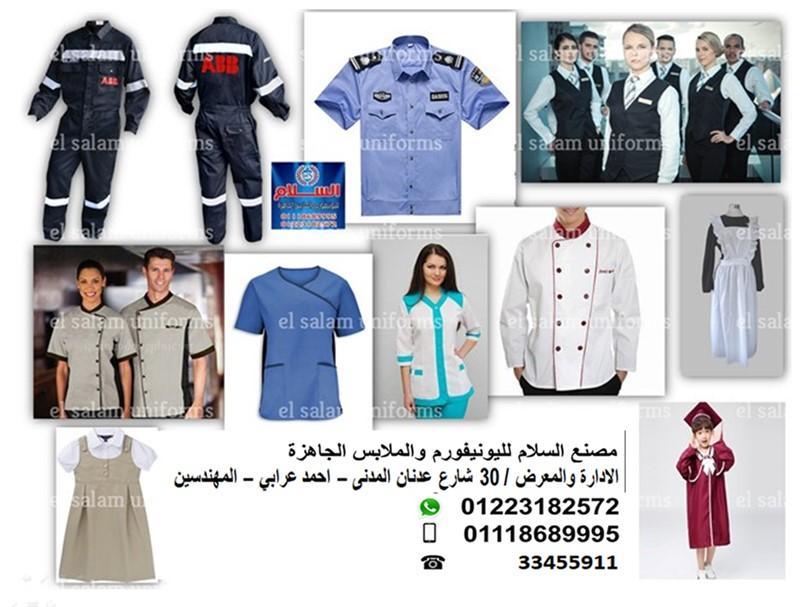 يونيفورم-محل بيع ملابس عمل( شركة  لليونيفورم 01223182572 ) 786982603